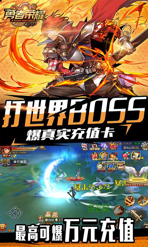 勇者荣耀1元无限购(满v)游戏截图3