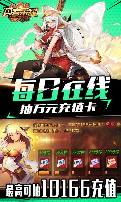 勇者荣耀1元无限购(满v)游戏截图5