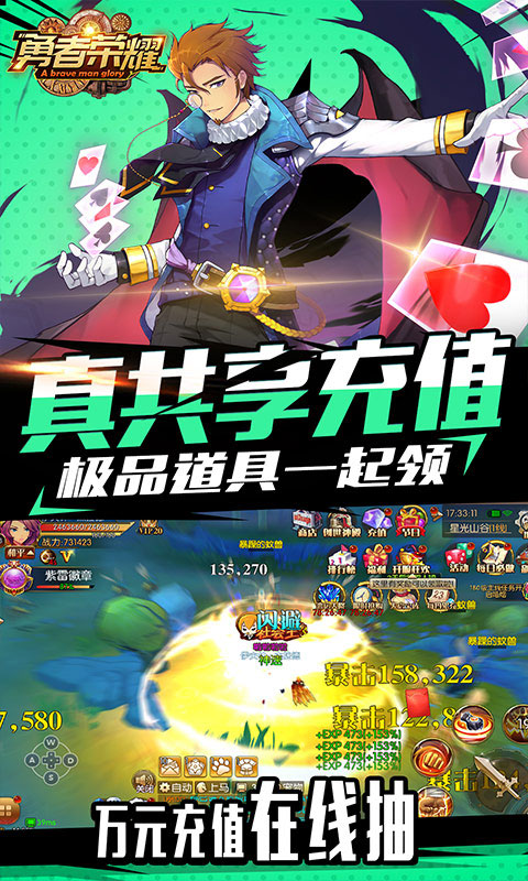 勇者荣耀(满v)游戏截图5