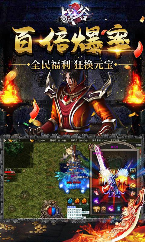 战谷高爆二合一(满v)游戏截图3