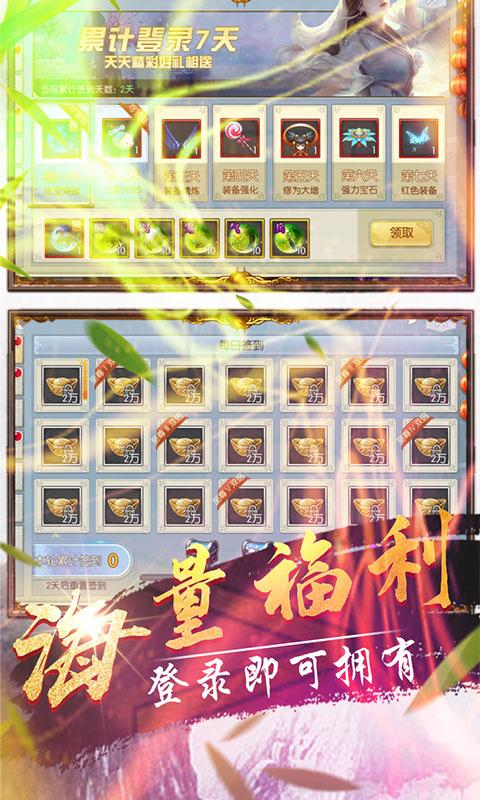 操戈天下无限送元宝(GM版)游戏截图3