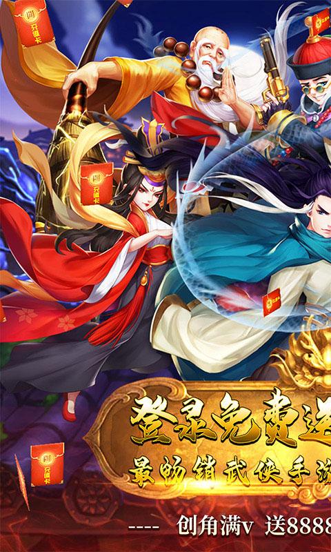 真江湖HD送GM五千充值(GM版)游戏截图1
