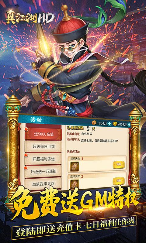 真江湖HD送GM五千充值(GM版)游戏截图3