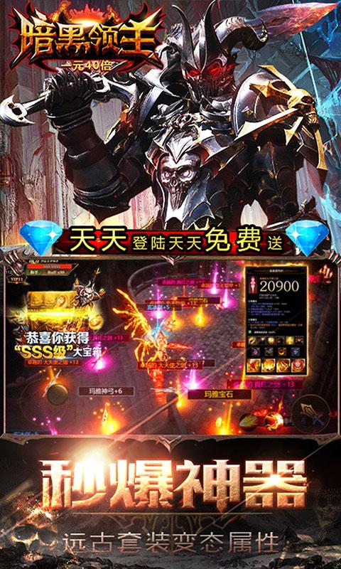 暗黑领主:破坏Ⅱ(送v15)游戏截图5