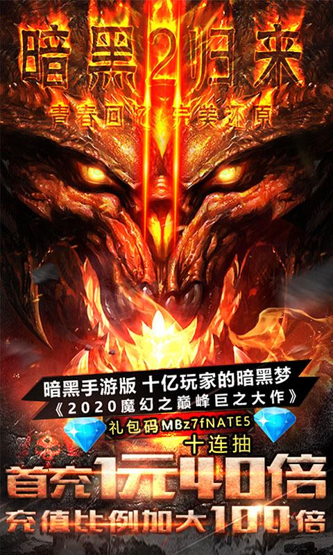 暗黑领主:破坏Ⅱ(送v15)游戏截图1