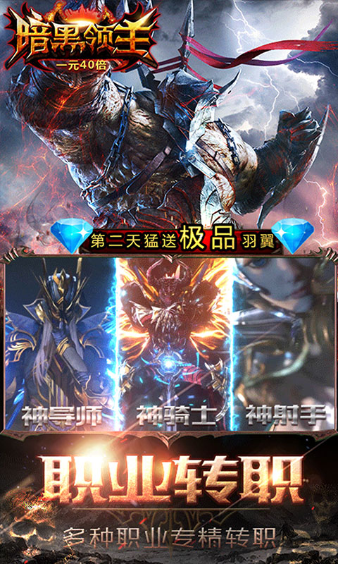 暗黑领主:破坏Ⅱ(送v15)游戏截图3