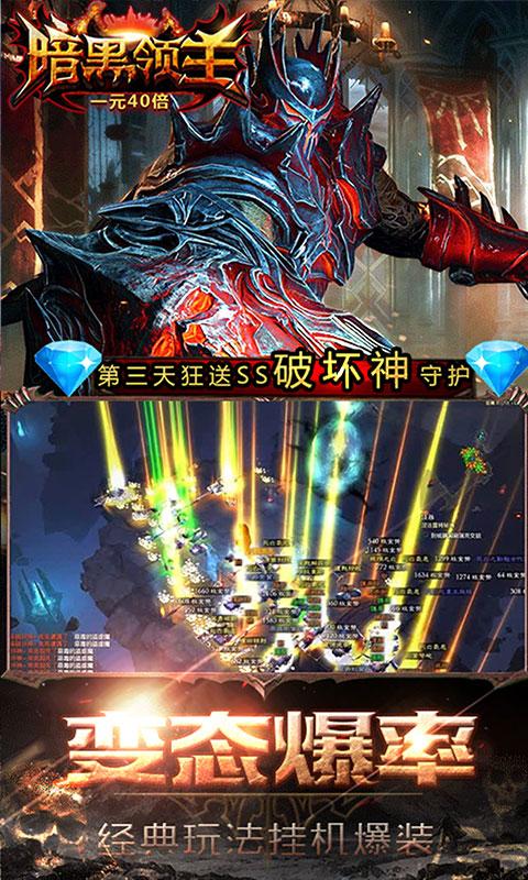 暗黑领主:破坏Ⅱ(送v15)游戏截图4