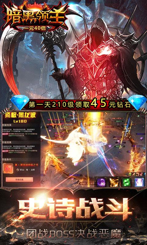 暗黑领主:破坏Ⅱ(送v15)游戏截图2