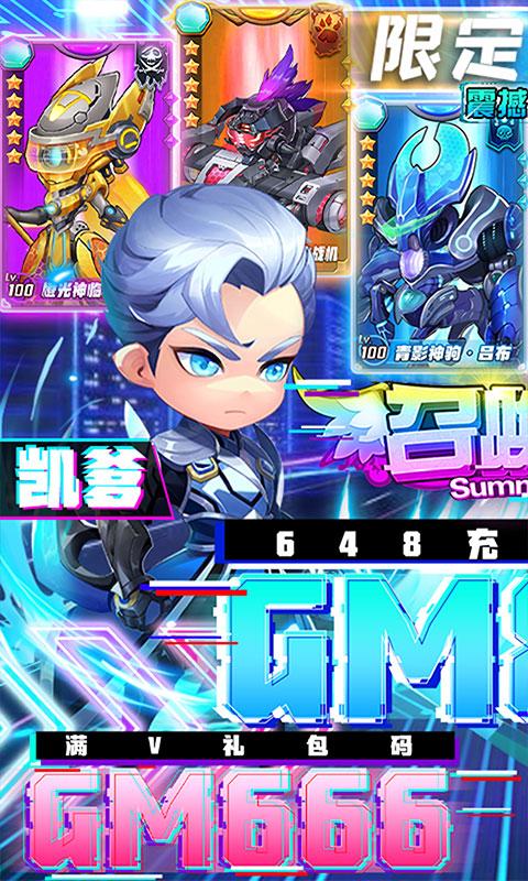 召唤师送GM无限抽(GM版)游戏截图1