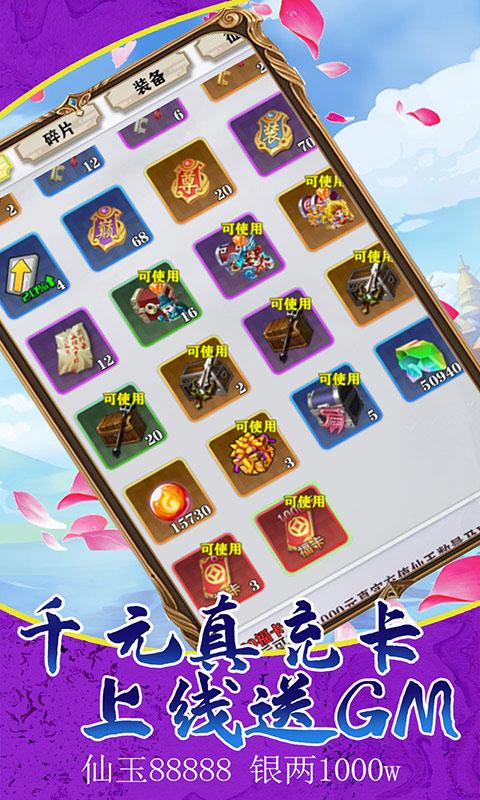 战魂西游送万元真充值(GM版)游戏截图1