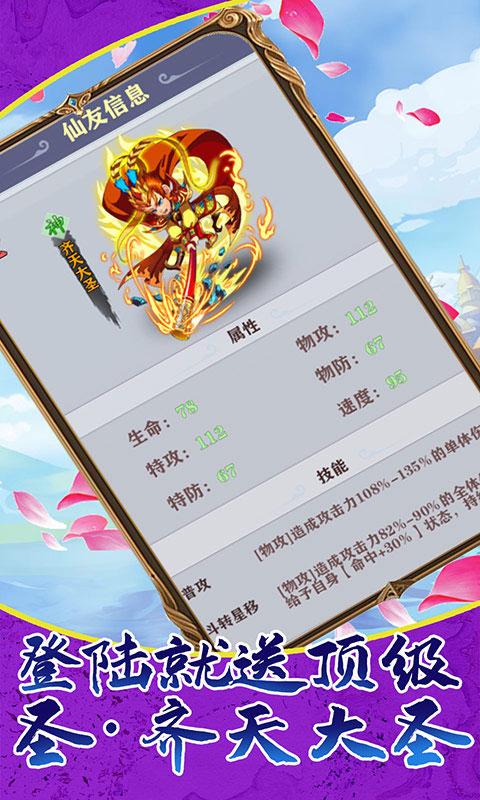 战魂西游送万元真充值(GM版)游戏截图2
