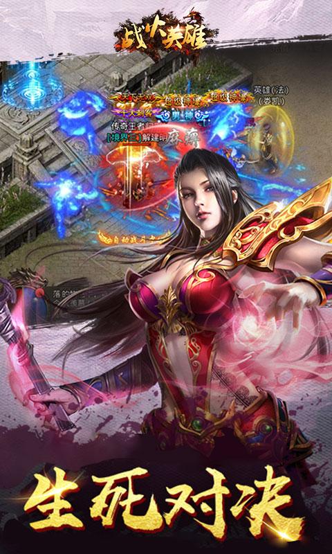 战火英雄(送v6)游戏截图1