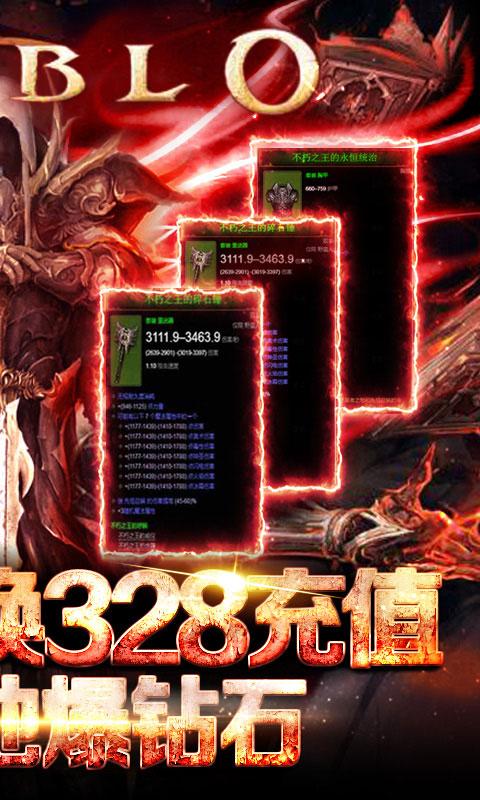 暗黑终结者送328充值(送v10)游戏截图2