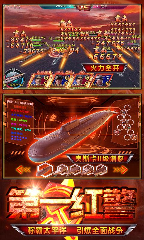 王者舰队:尤里复仇(送v6)游戏截图3