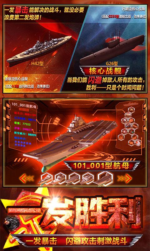 王者舰队:尤里复仇(送v6)游戏截图4