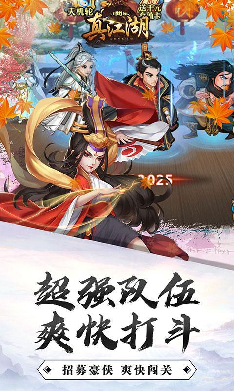 真江湖HD送3000充值(GM版)游戏截图2