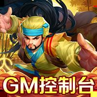 真江湖HDGM管理玩法