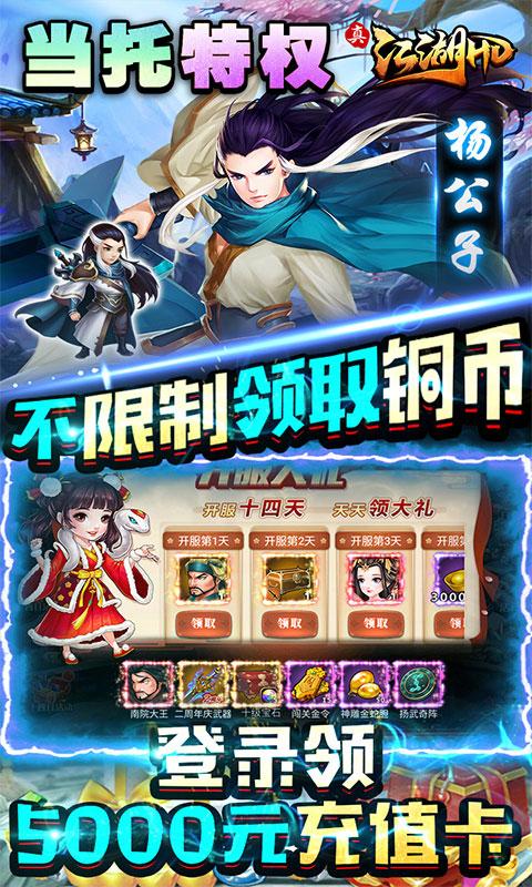 真江湖HDGM管理玩法(GM版)游戏截图3