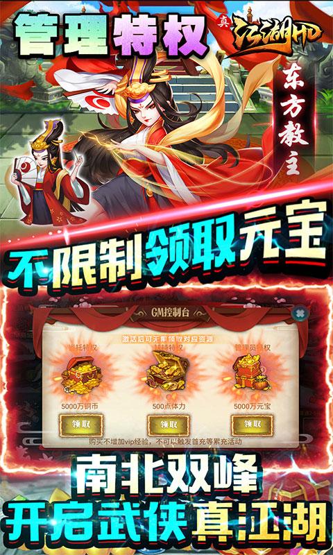 真江湖HDGM管理玩法(GM版)游戏截图5