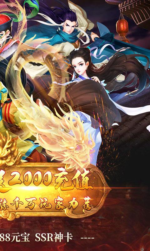 真江湖HD送2000充值(GM版)游戏截图2