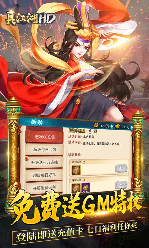 真江湖HD送2000充值(GM版)游戏截图3