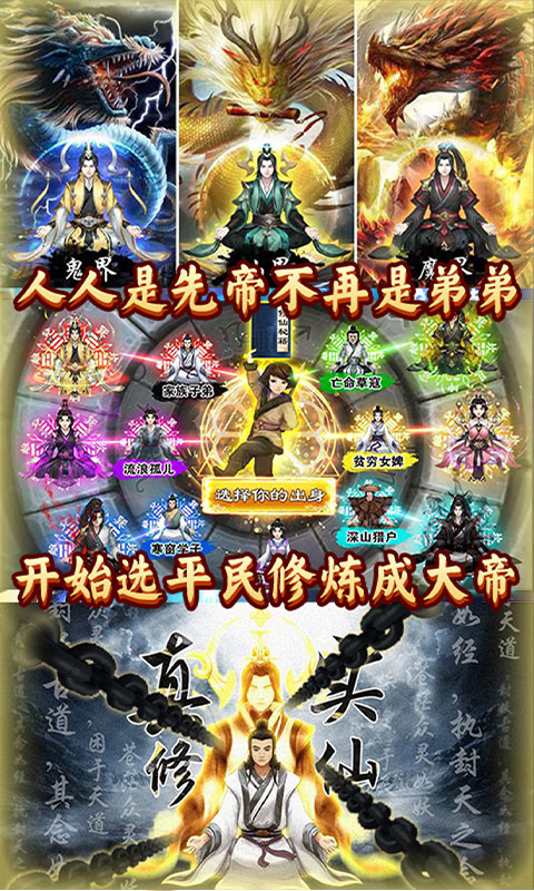 诛剑奇侠传无限资源(满v)游戏截图3