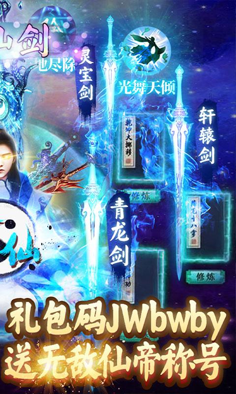 诛剑奇侠传无限资源(满v)游戏截图2
