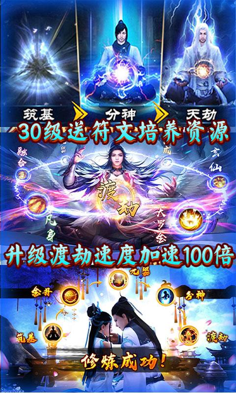 诛剑奇侠传无限资源(满v)游戏截图4