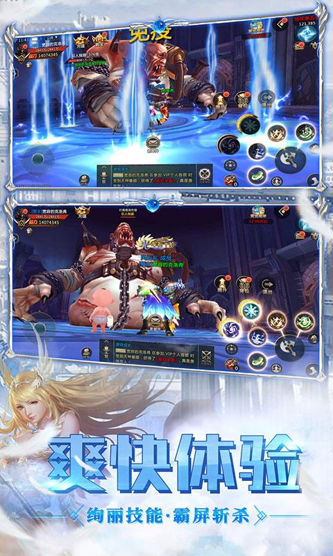 战龙在野:邪龙BT版(送v8)游戏截图4