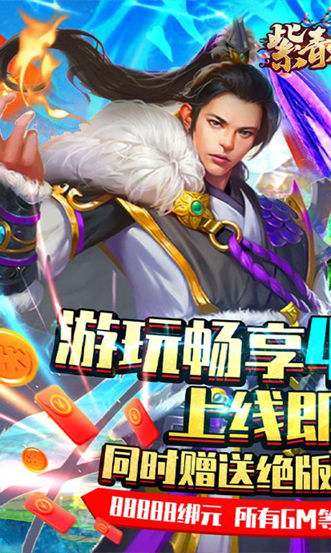 紫青双剑送4000元充值(GM版)游戏截图1