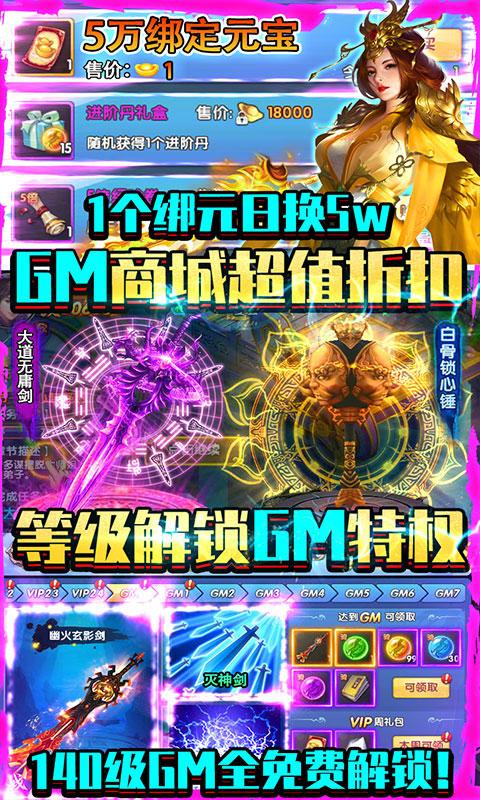 紫青双剑送4000元充值(GM版)游戏截图3
