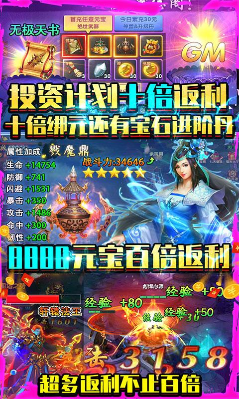 紫青双剑送4000元充值(GM版)游戏截图5