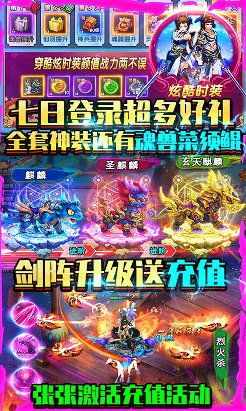 紫青双剑送4000元充值(GM版)游戏截图4