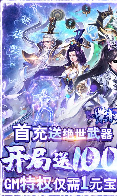 紫青双剑1元宝满GM(GM版)游戏截图1