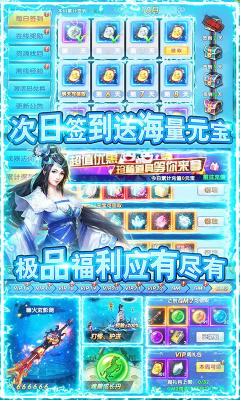 紫青双剑1元宝满GM(GM版)游戏截图3