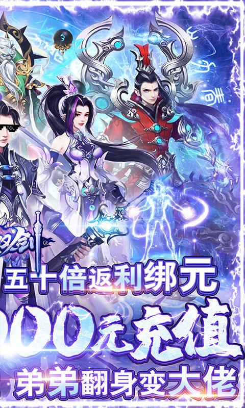 紫青双剑1元宝满GM(GM版)游戏截图2
