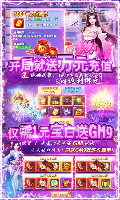 紫青双剑1元宝满GM(GM版)游戏截图4