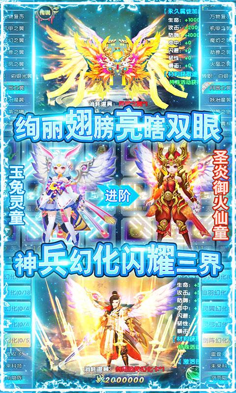 紫青双剑1元宝满GM(GM版)游戏截图5