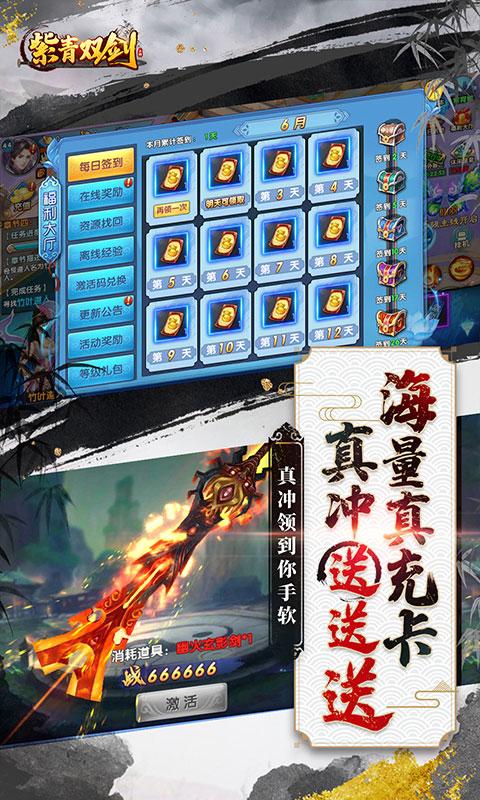 紫青双剑送GM真充值(GM版)游戏截图4