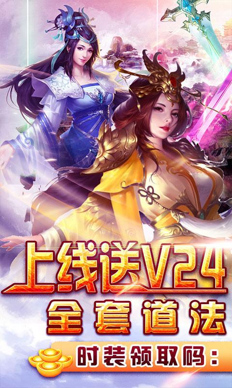 紫青双剑特购打宝版(满v)游戏截图1