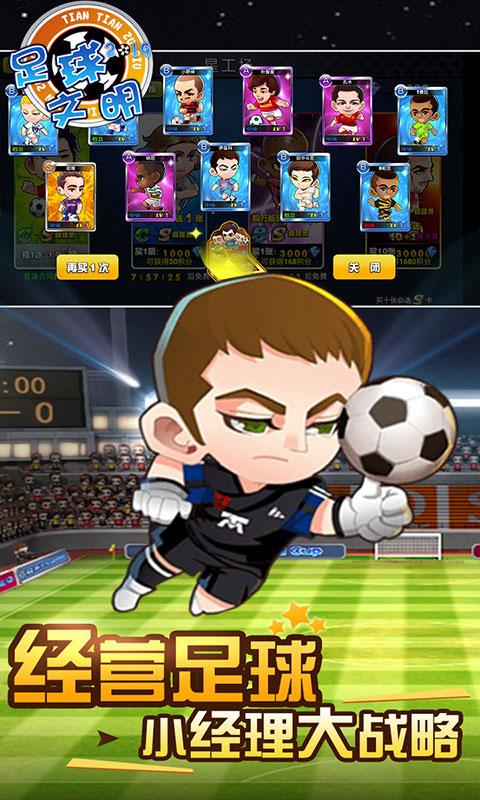 足球文明(无VIP)游戏截图2