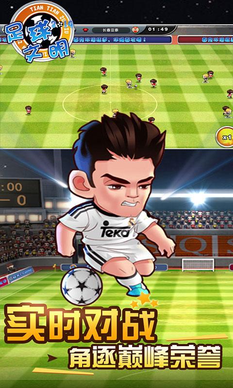 足球文明(无VIP)游戏截图1