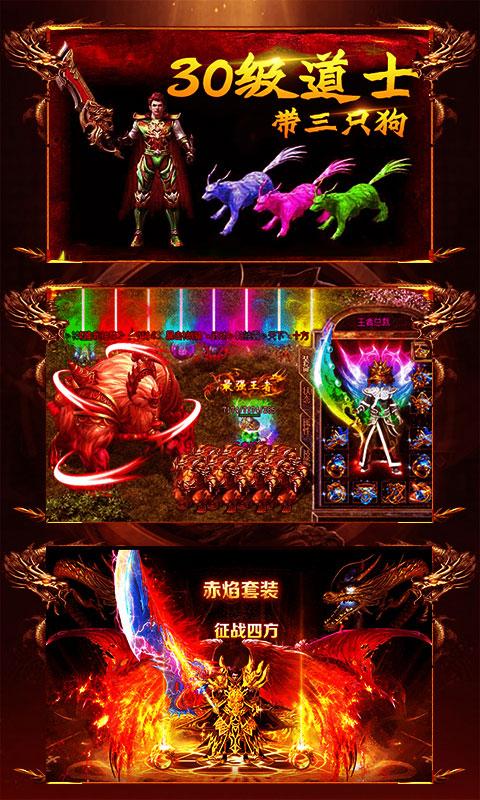 逐日战神(送v11)游戏截图4