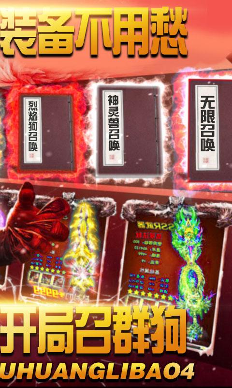 逐日战神(送v11)游戏截图2