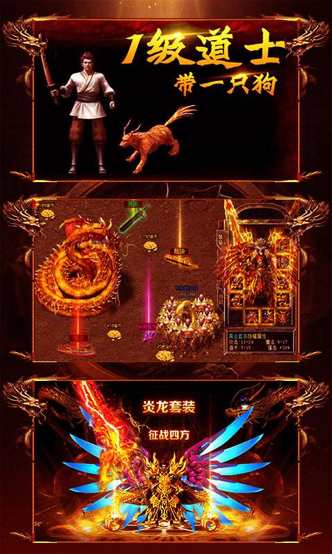 逐日战神(送v11)游戏截图3