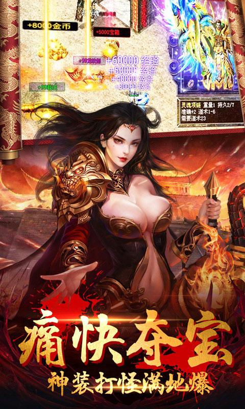 战神霸业超V版(满v)游戏截图3
