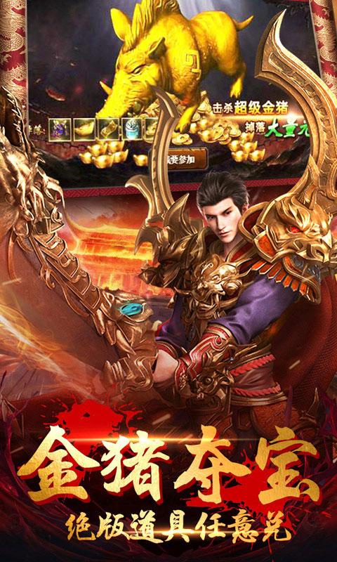 战神霸业超V版(满v)游戏截图2