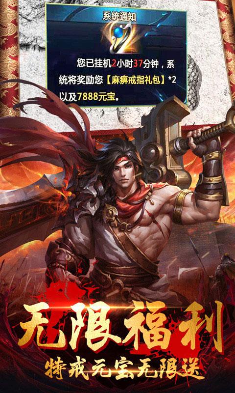 战神霸业超V版(满v)游戏截图4