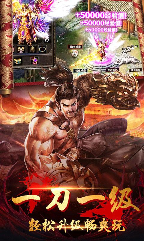 战神霸业超V版(满v)游戏截图5