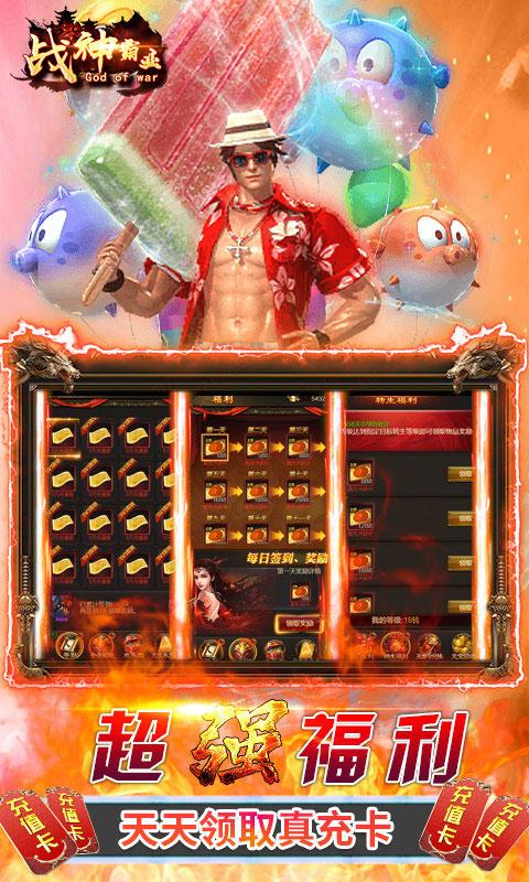 战神霸业爆十万真充值(满v)游戏截图3